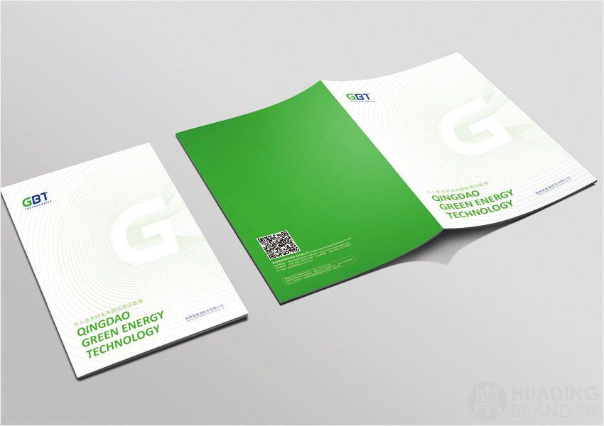 格林新能源企业画册设计正反面效果