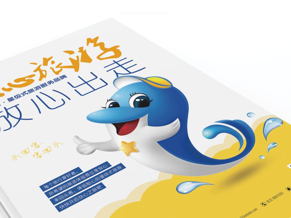 品牌设计彩页宣传物料