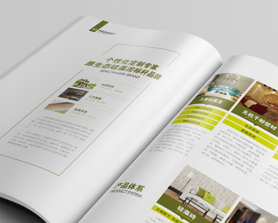 大秦硅藻泥品牌形象1画册设计6
