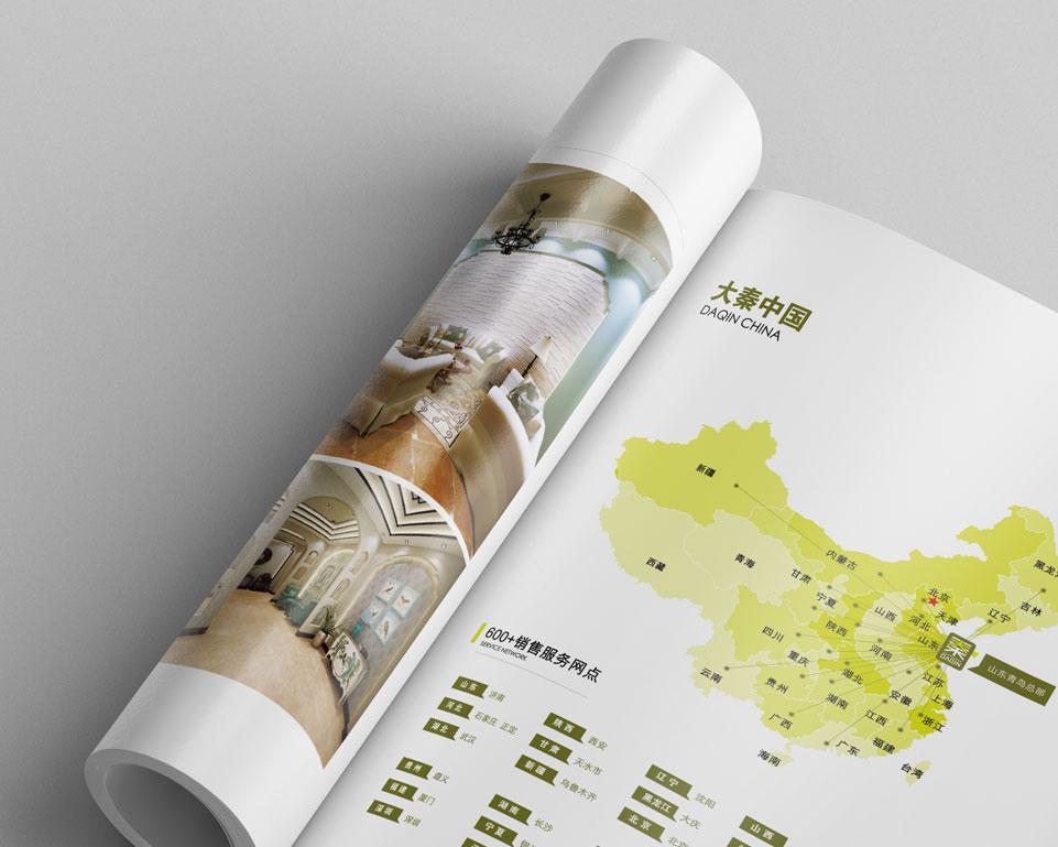 大秦硅藻泥品牌形象1画册设计7
