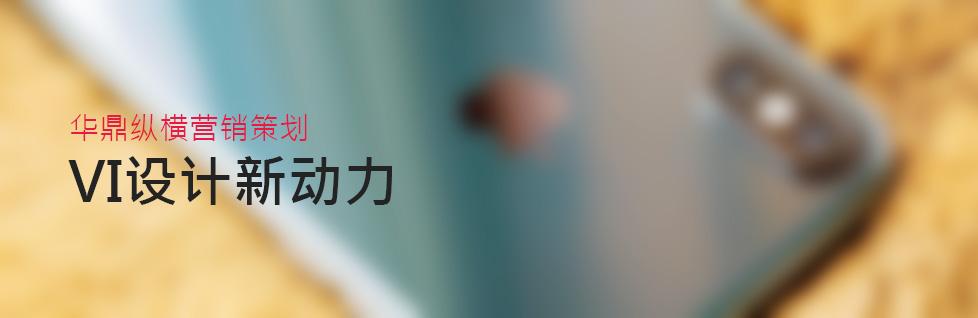 青岛设计外包公司聊品牌VI设计的新动力