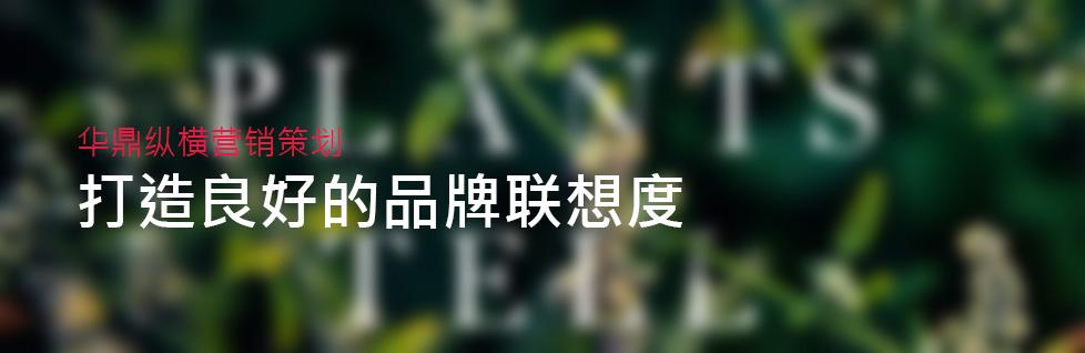 青岛生物医药品牌策划设计打造品牌联想度