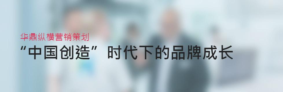 """""""中国创造""""-青岛机械制造品牌策划设计的成长"""