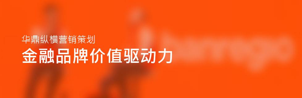 青岛商业金融品牌策划设计之品牌价值驱动力