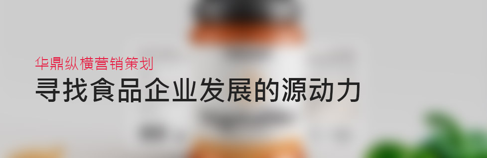 青岛食品行业品牌策划设计六大趋势