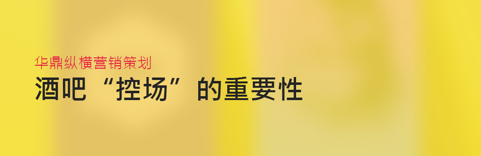 """青岛娱乐休闲品牌策划设计之酒吧""""控场"""""""
