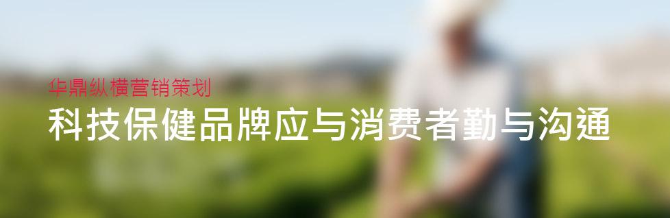 做良心保健品牌-青岛科技保健品牌策划设计