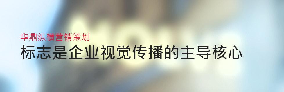论标志重要性-青岛设计外包公司