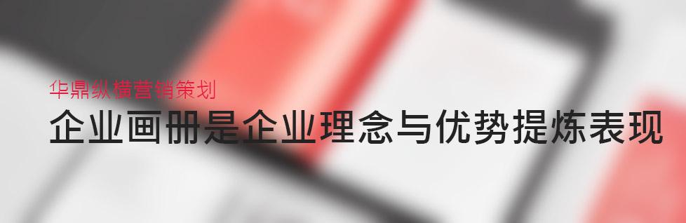 青岛企业画册设计的实质过程