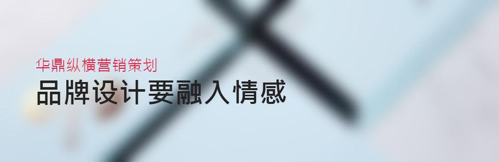 品牌设计要融入情感-青岛设计公司分享