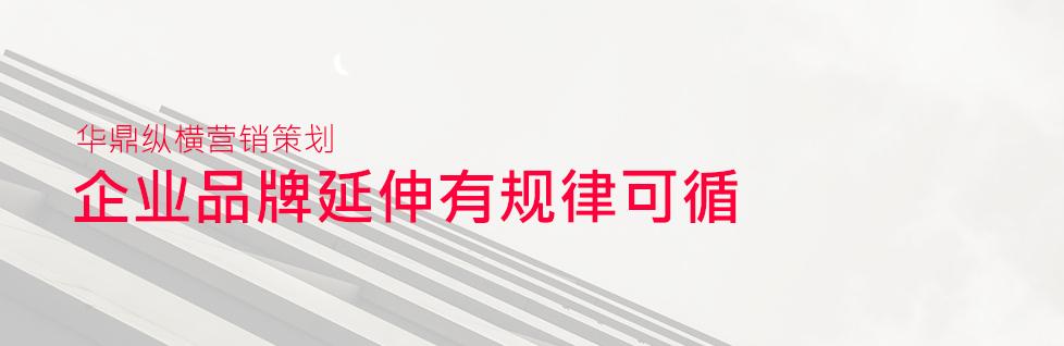 品牌延伸的根本规律-青岛VI设计公司华鼎纵横