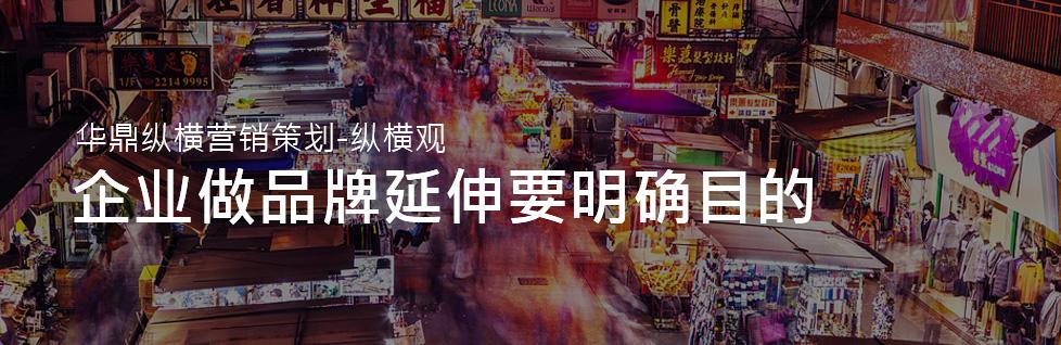 品牌延伸的根本规律-5-华鼎纵横青岛VI设计公司