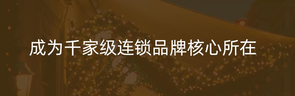 青岛餐饮行业招商策划如何成为千家级连锁品牌