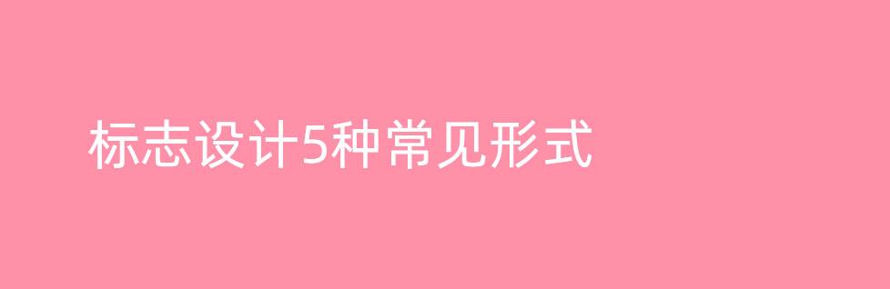青岛标志设计5大形式