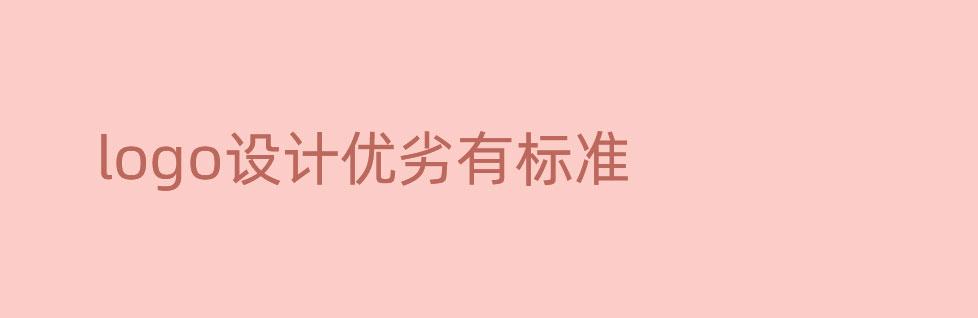 评判青岛logo设计优劣有什么标准