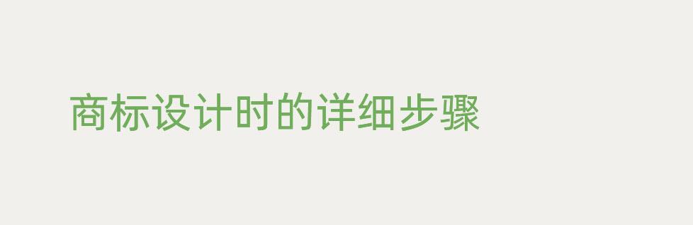 青岛商标设计诞生记