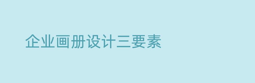 形态/物化/语言-青岛企业画册设计三要素