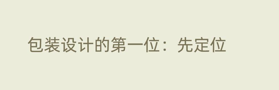 """青岛包装设计的第一位是""""定位"""""""