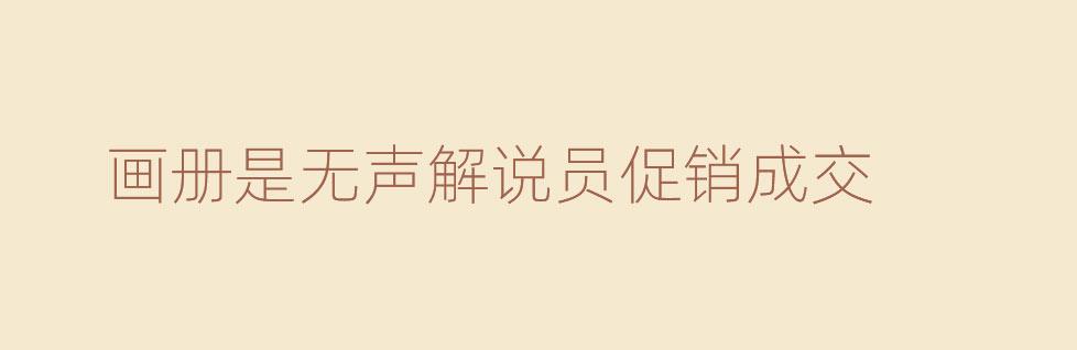 青岛宣传册设计要信息传递更要促销成交