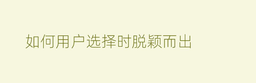 青岛VI设计的创意风格