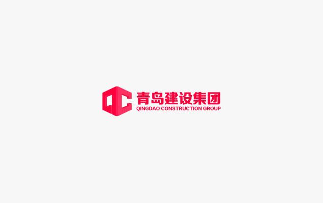 青岛建设集团