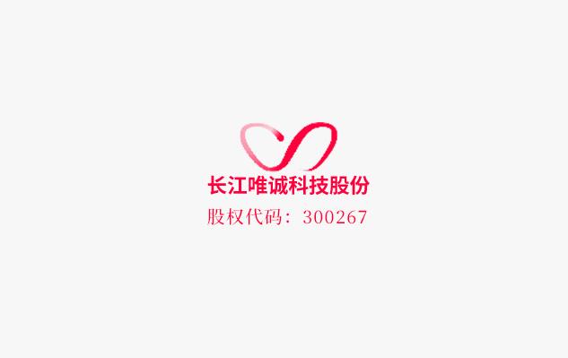 长江唯诚科技股份
