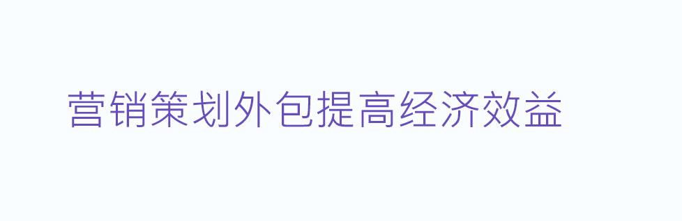 上海营销策划外包提高经济效益
