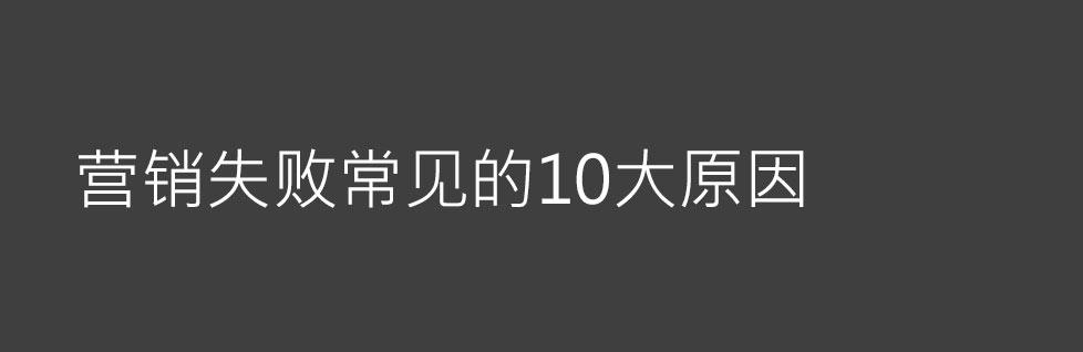 深圳营销策划公司营销失败常见的10大原因