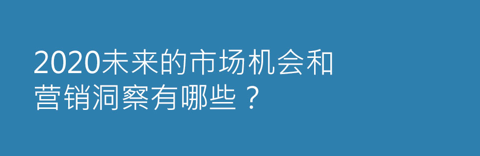 北京营销策划公司分享未来的市场机会和营销洞察有哪些?