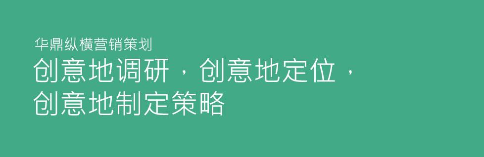 青岛品牌营销策略