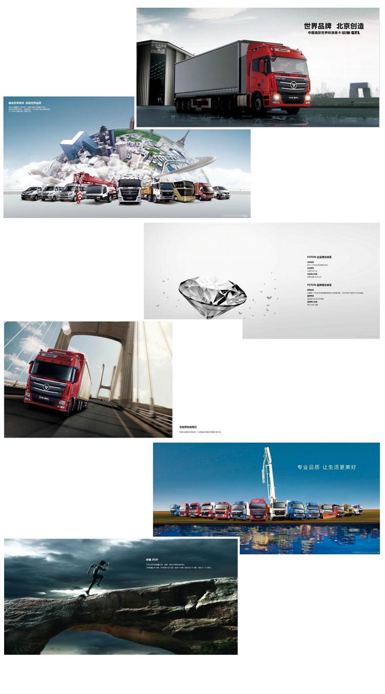 福田汽车品牌形象设计VI手册设计