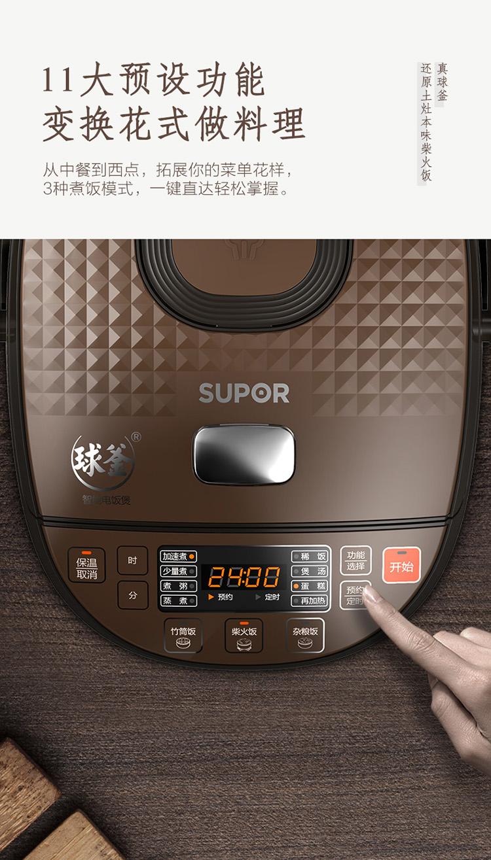 电饭锅锅具品牌设计策划推广