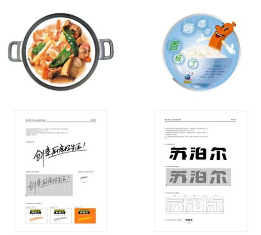 锅具品牌设计策划推广