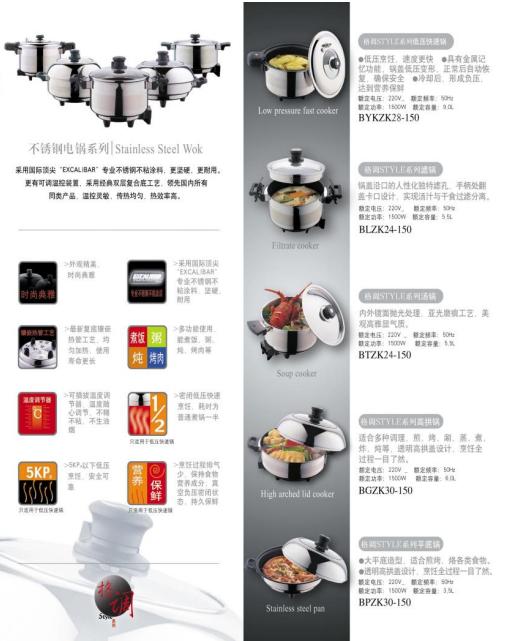 电饭锅锅具品牌设计推广