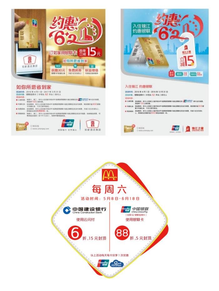中国银联品牌宣传及创意设计金融品牌设计策划