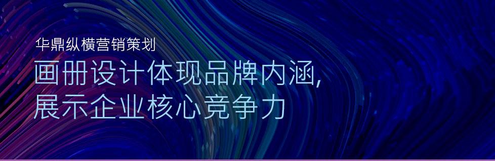 青岛宣传册设计画册设计体现品牌内涵