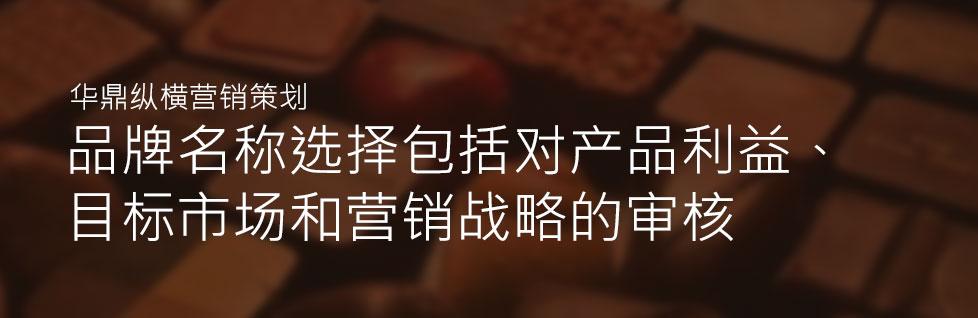 华鼎纵横品牌营销咨询