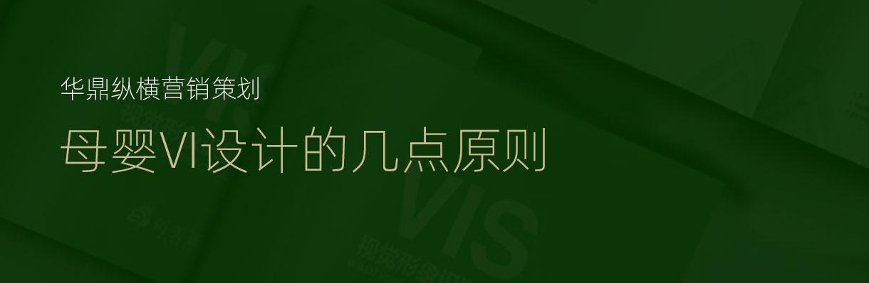 青岛VI设计是企业直接有效全面化的具传播力的设计