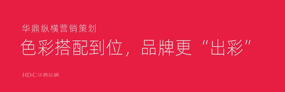 青岛品牌设计中色彩搭配必知6条