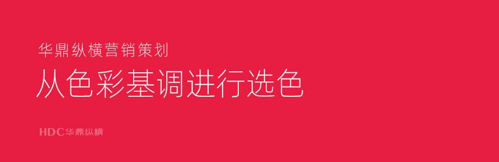 青岛VI设计公司分享设计选色大招-从色彩基调出发