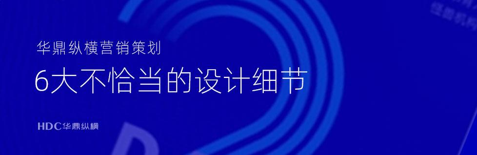 青岛VI设计公司总结6大常见不恰当的设计细节!