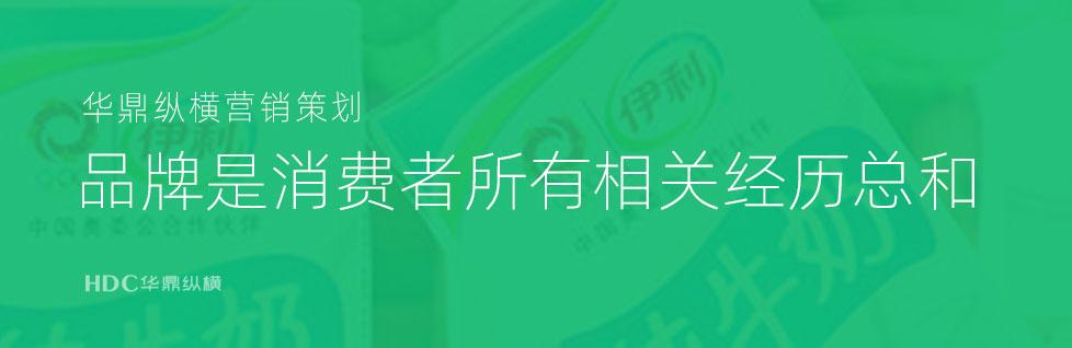 """青岛VI设计公司解读4A方法之奥美""""360度品牌管理"""""""