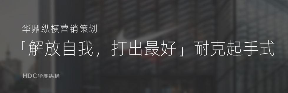 青岛企业logo标志设计公司深度剖析:耐克广告背后方法论