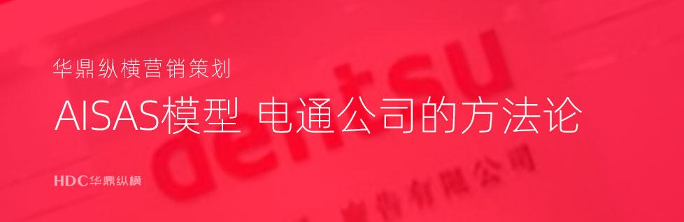 做好青岛广告设计营销必知:互联网时代AISAS模型