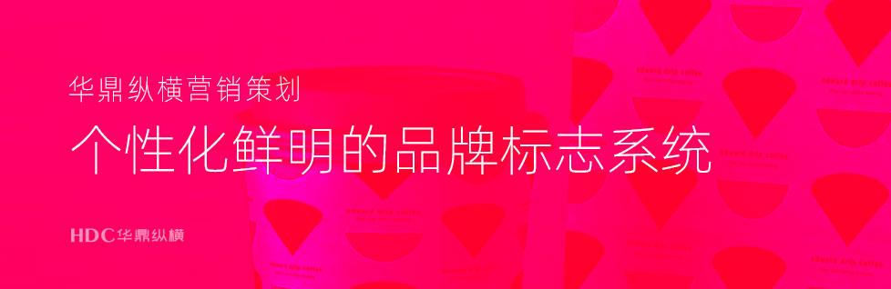 青岛公司标志设计公司解读:日本设计师个性鲜明的标志