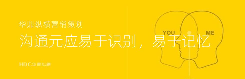 青岛设计公司以明星微博事件剖析何为「沟通元」