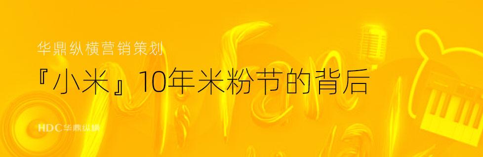 青岛品牌标志设计公司总结『小米』10年米粉节的背后