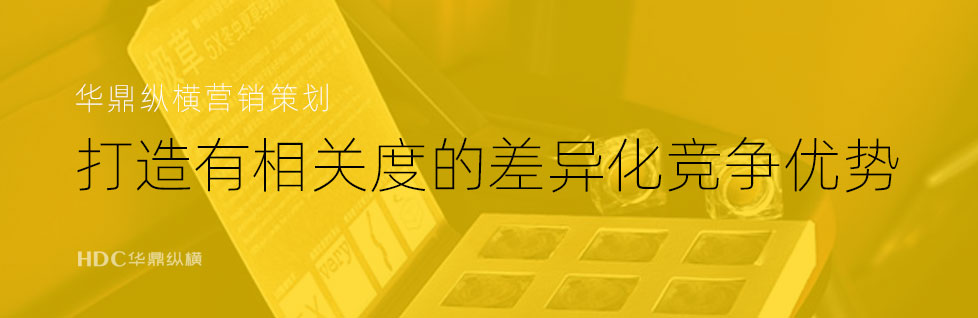 """青岛logo设计公司由""""极草""""讲何为差异化竞争优势"""