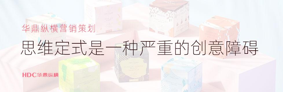 青岛包装设计公司深度解读:创意思维的开发