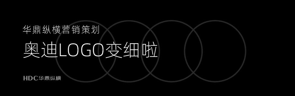 奥迪标志升级迈向数字化汽车公司时代-青岛标志设计公司